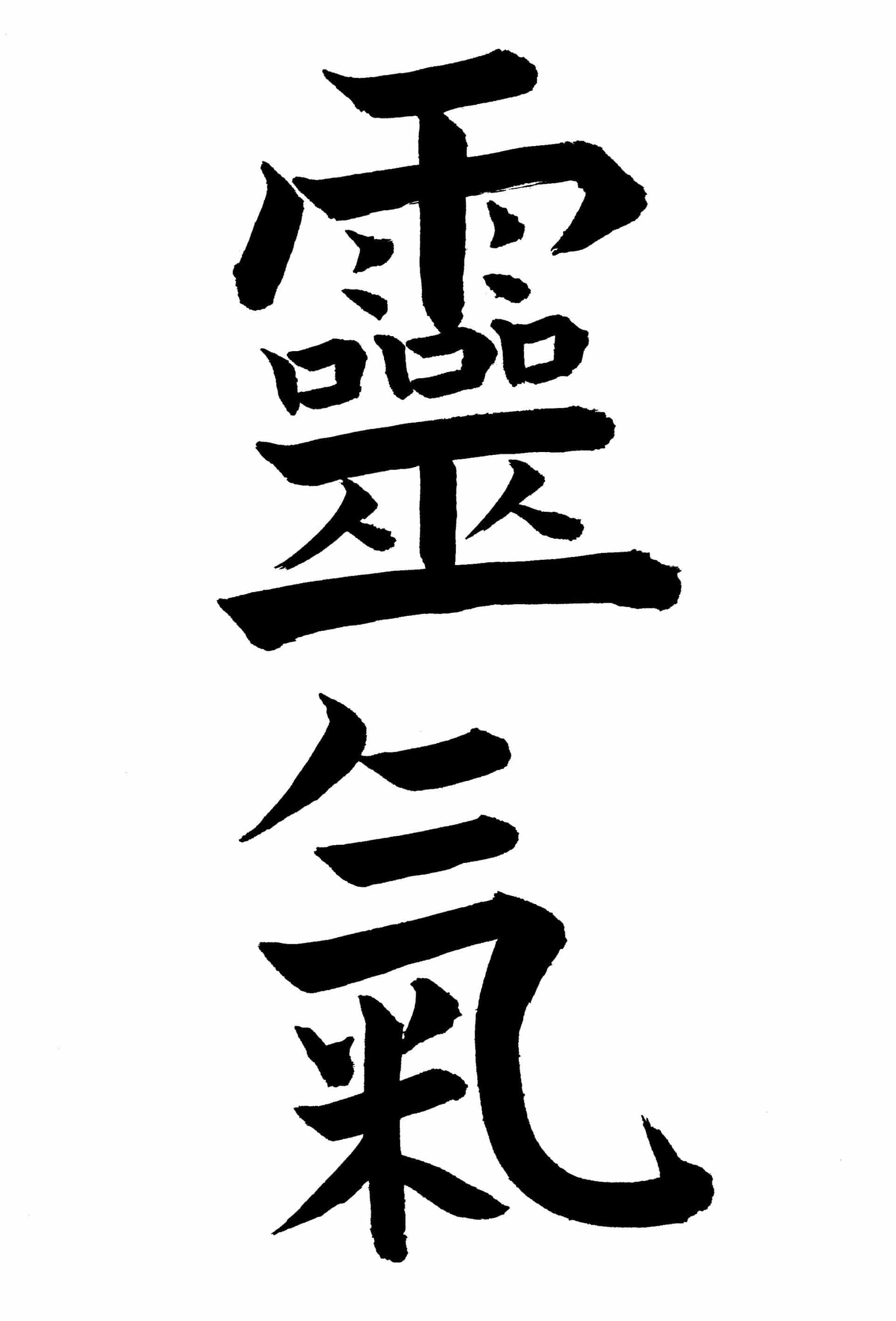 Reiki – Meaning of the Word – International House of Reiki